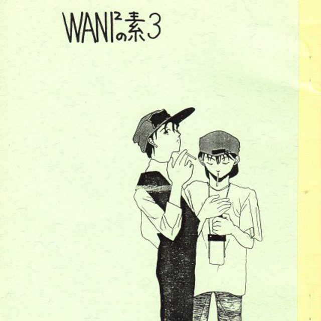 WANI2の素2