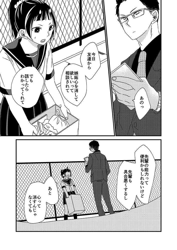 鬼と私の青春奇譚 第6話