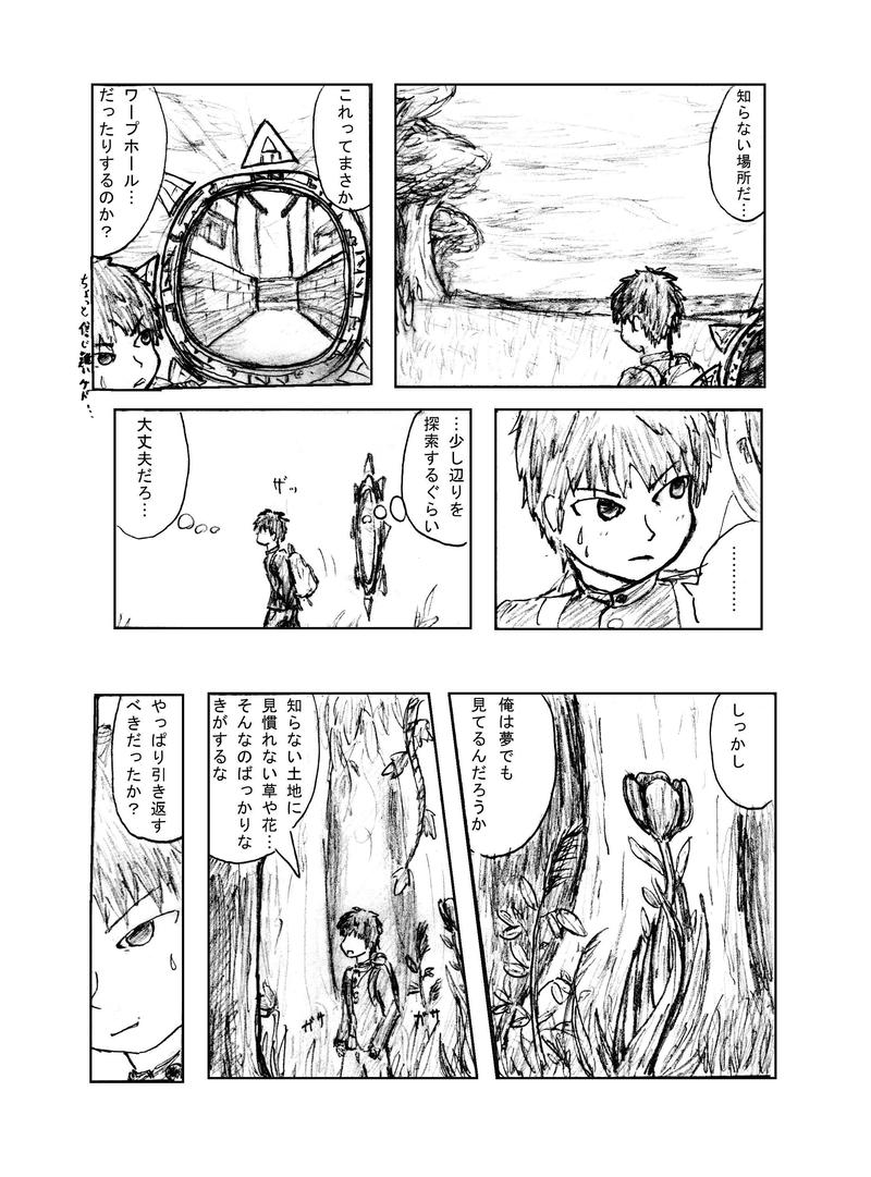 幽かな優しさ 編 第3話「遭遇」
