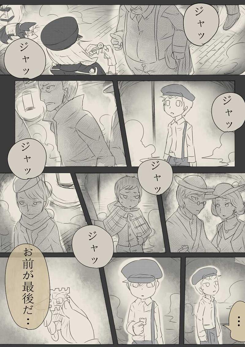 第四話「行かなくて(前編)」