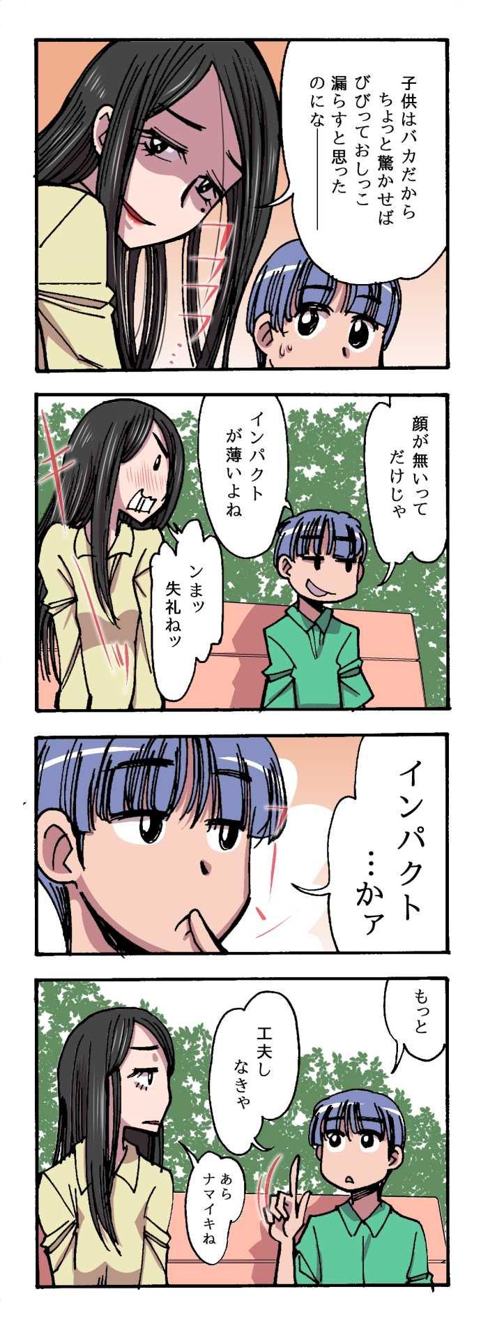 02.「こんな顔でも?」