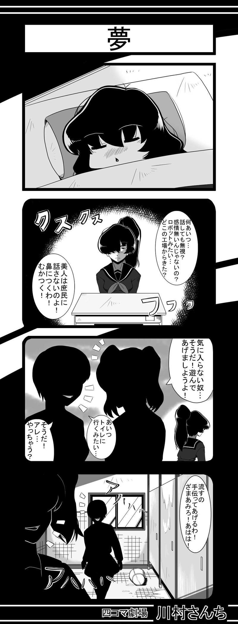 川村さんち 38話