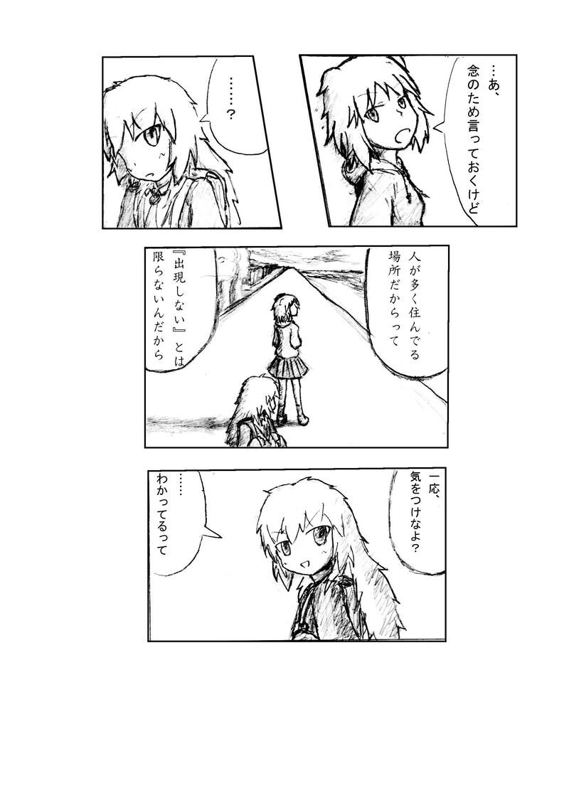 幽かな優しさ 編 第1話「変わり者」