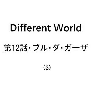 第12話・ブル・ダ・ガーザ(3)