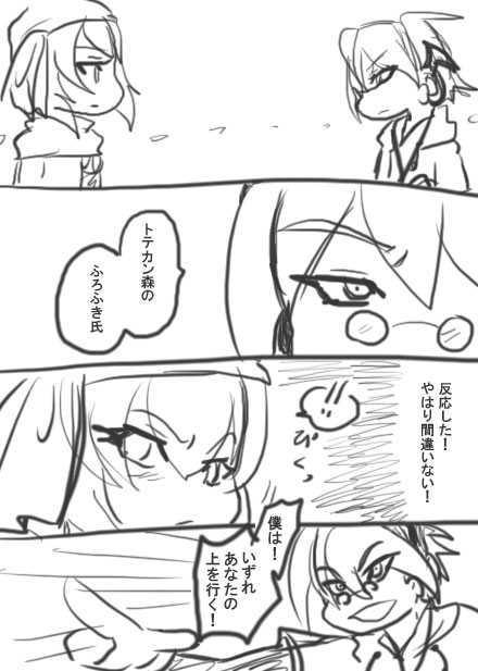 75話・らくがき漫画