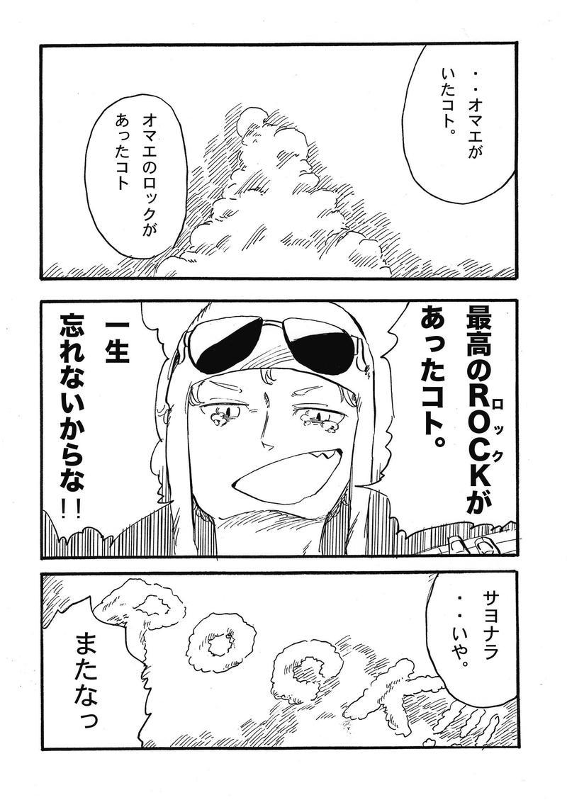 No.8「オマエというロック」