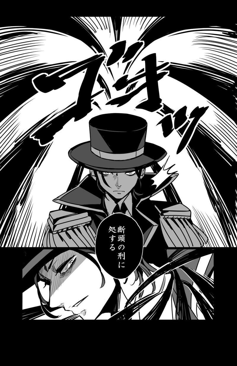 16.利の首狩り斧、鈍の剣