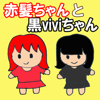 「赤髪ちゃんと黒viviちゃん」2話「シジミちゃんが…」