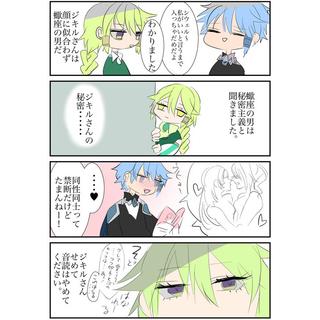 サソリ座への風評被害漫画