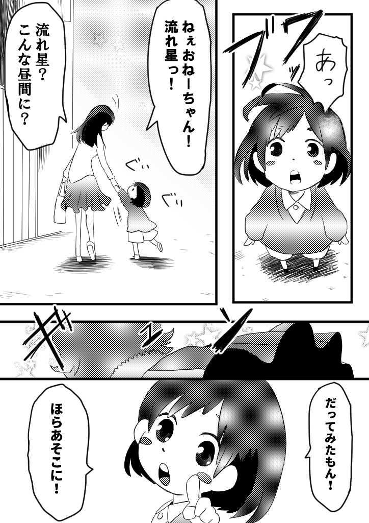 12話 ウソツキガール