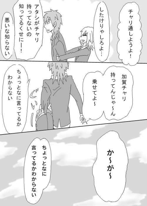 大和という男