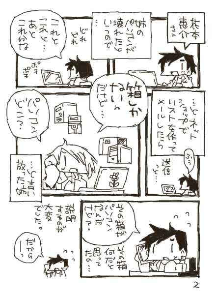 コメしま(6)