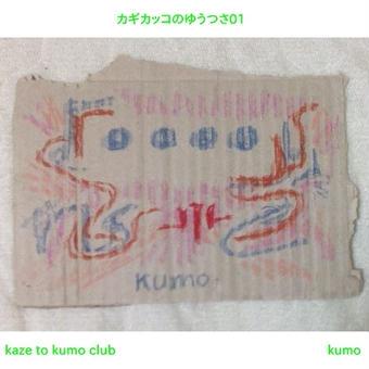 カギカッコのゆうつさ01-ダンボールアート