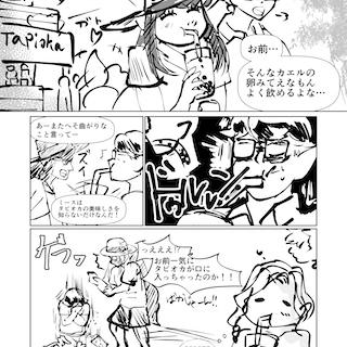 小休止マンガ(その3)〜タピオカ〜