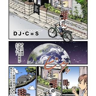 【不思議】DJ・ C=S