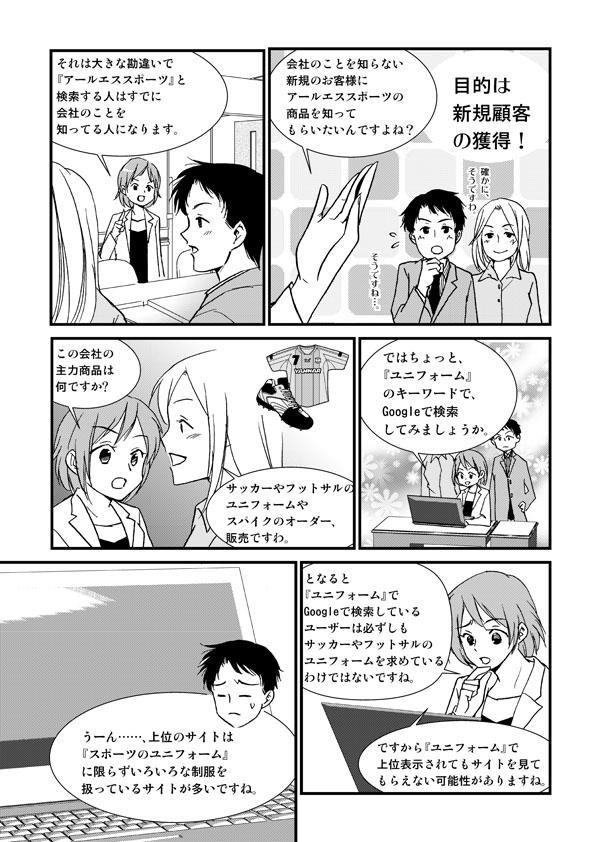 SEOコンサルタント千葉勝子 2話