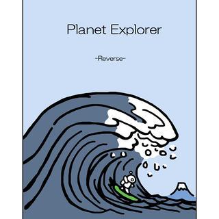 Planet Explorer -reverse-