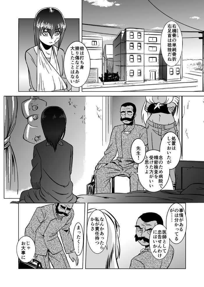 鬼神巨兵ゴウジン