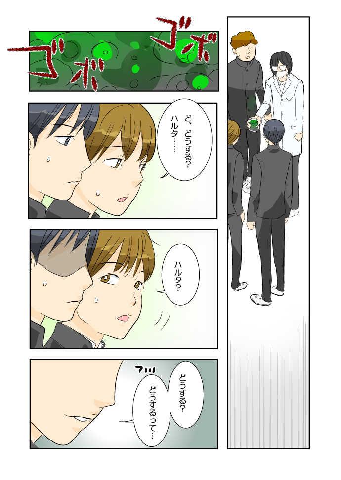 SK(主夫高校生)ハルタ!特別編