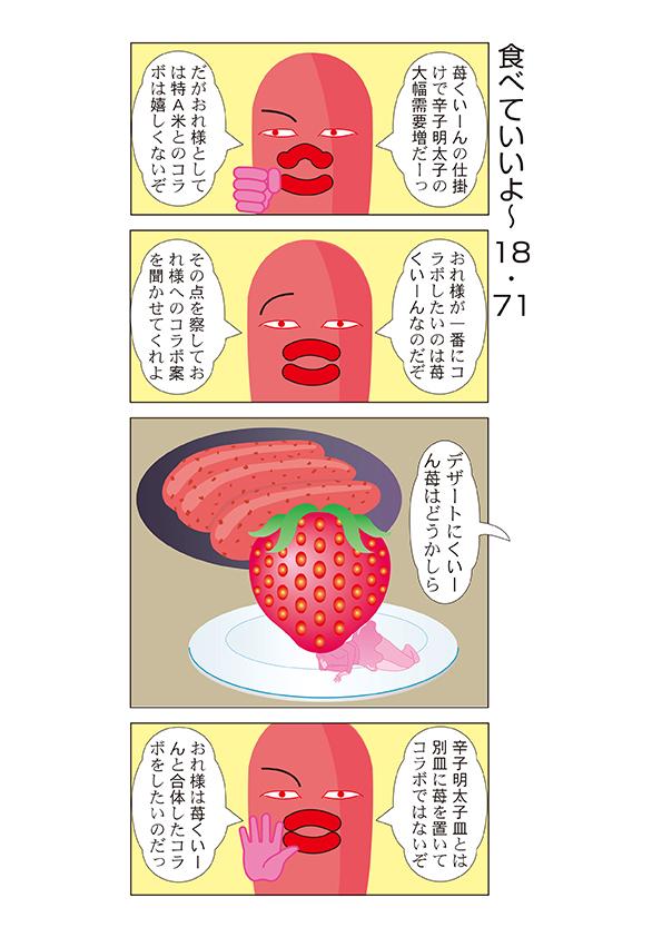 食べていいよ〜25