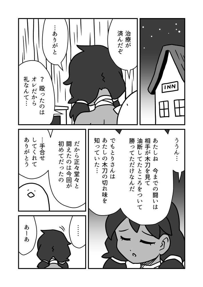 とり剣士 第1話