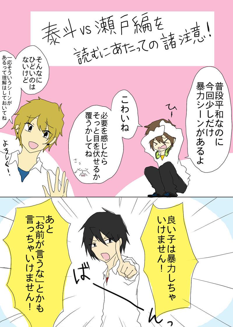 瀬戸VS泰斗(プロローグ)
