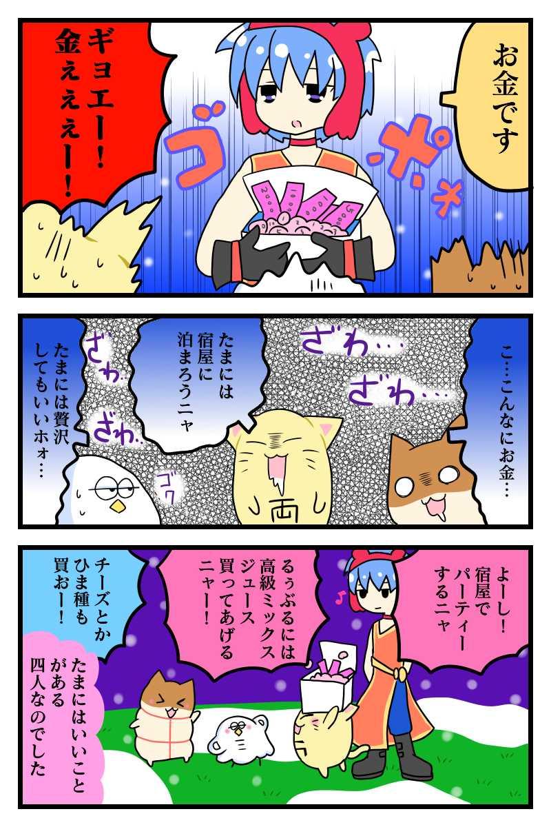 クリスマス漫画ニャ(番外編)