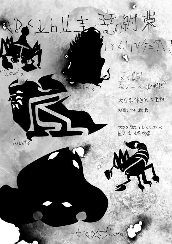 【竜の約束】3話 犬族