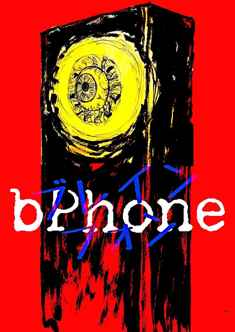 ブレインフォン 6話