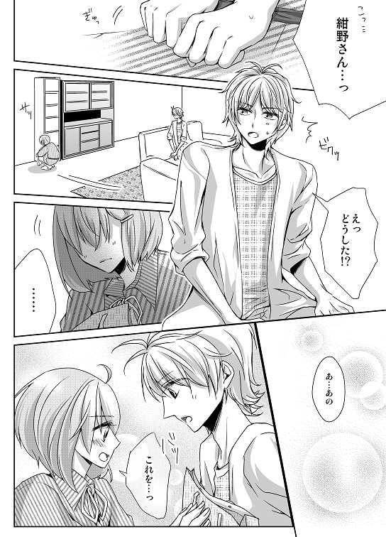 27話 お祝いしたい!!(6)