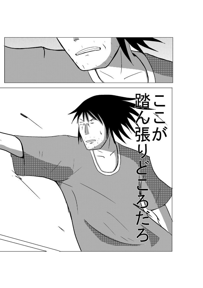 第一話 童貞覚醒す 2/2