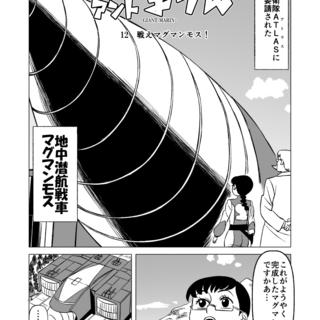 12 「戦え!マグマンモス」