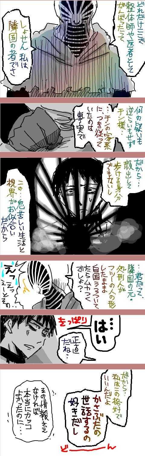 【番外・P様プンスカ編】シツさんとツルむ