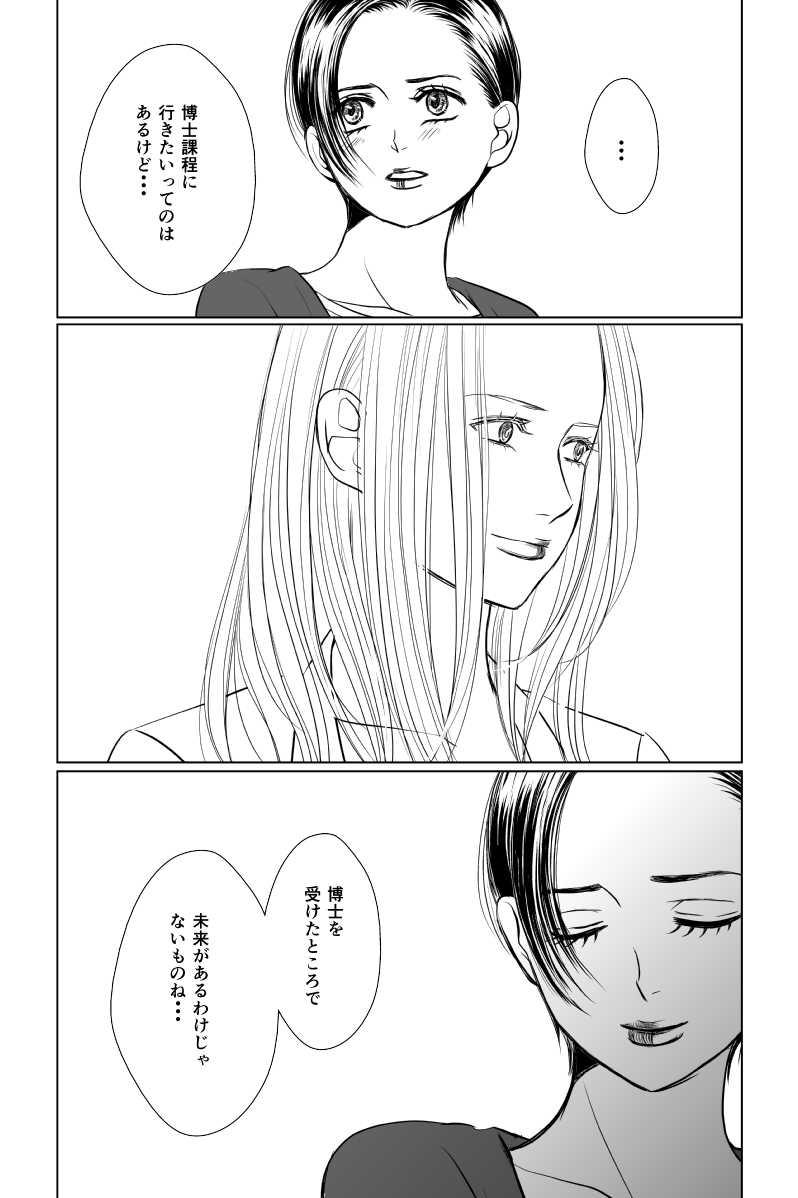 ひとつの未来(前)