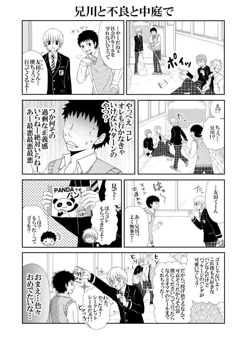 第2話 「兄川と不良と中庭で」「羽澤さん」「マロン(♂)」他