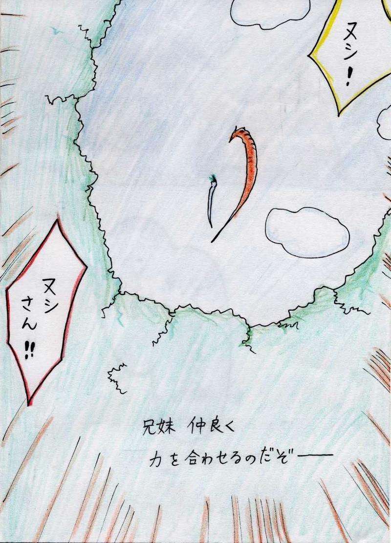 ヌシ!-3-最終話