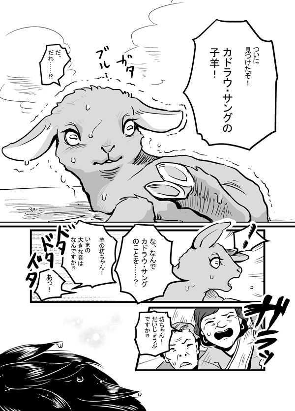 羊男・第一話