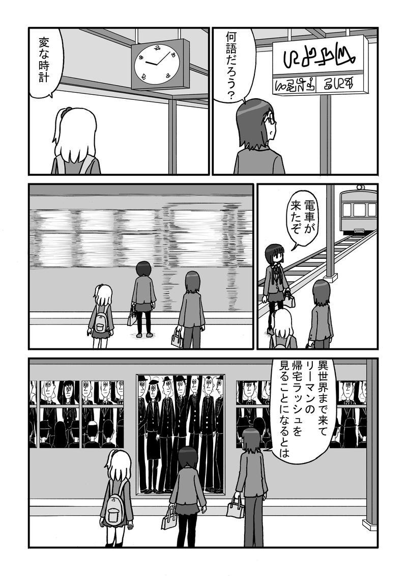 第13話 - エレベーターで異世界