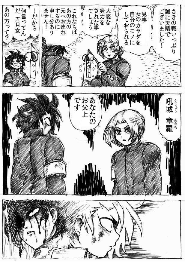 第九話 オメデトー