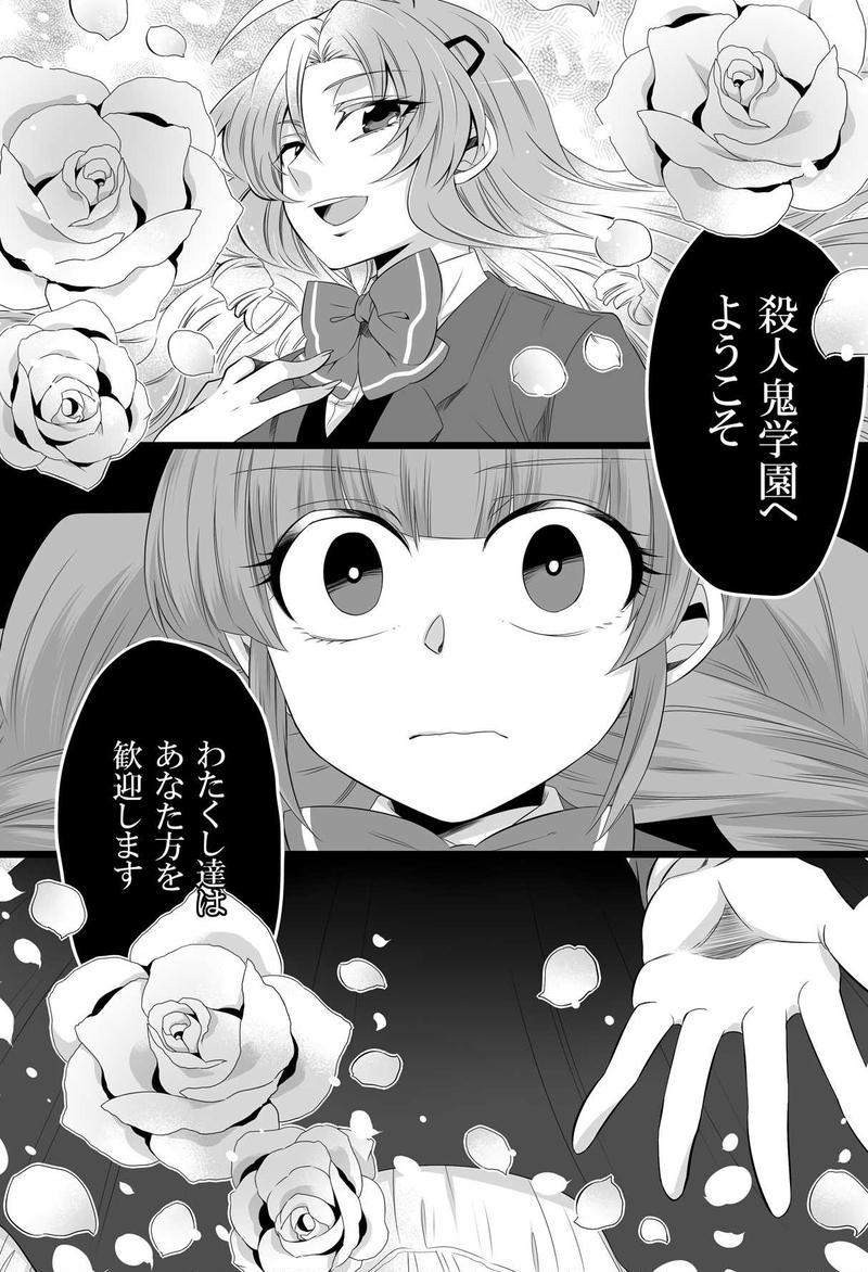 【さつがく!】第二話