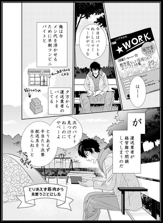 No01:どうも、これから俺が主人公らしいです(8P)