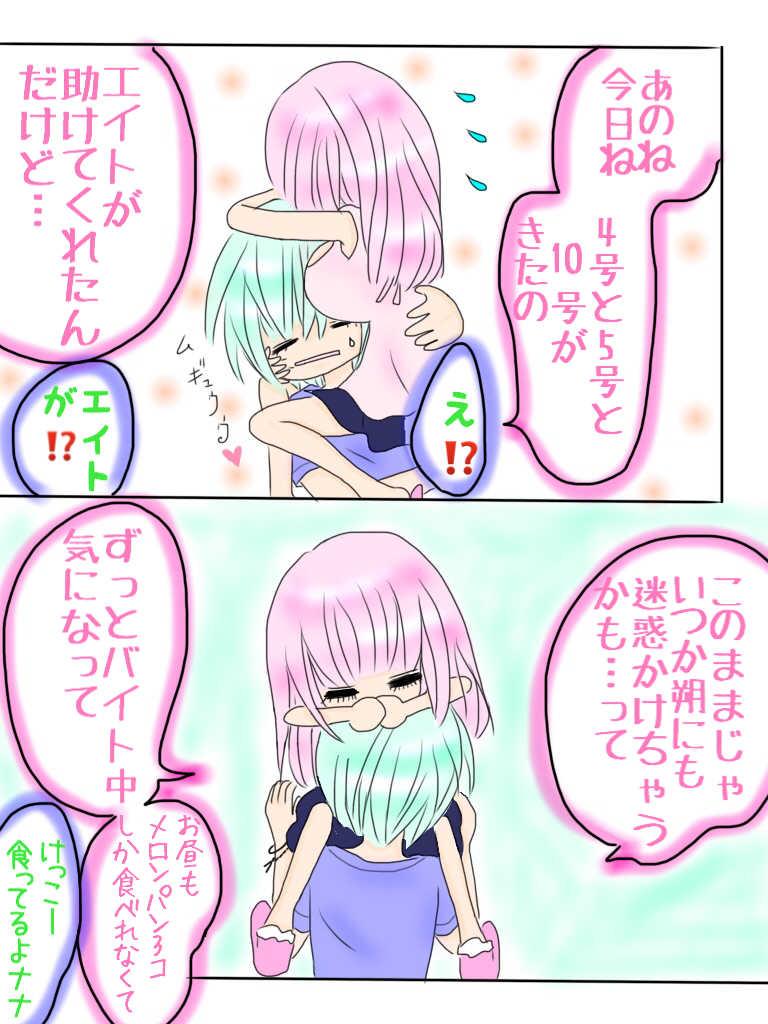 ☆18☆嵐ふたたびww