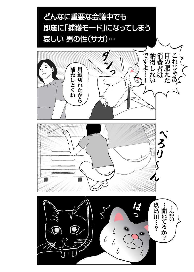 会社員 玖島川の日常 68