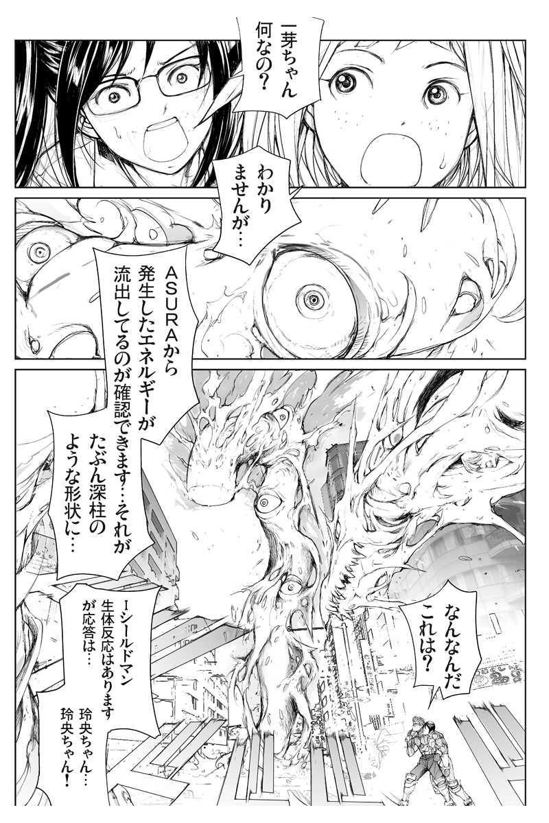 第10話 絶魂の嵐