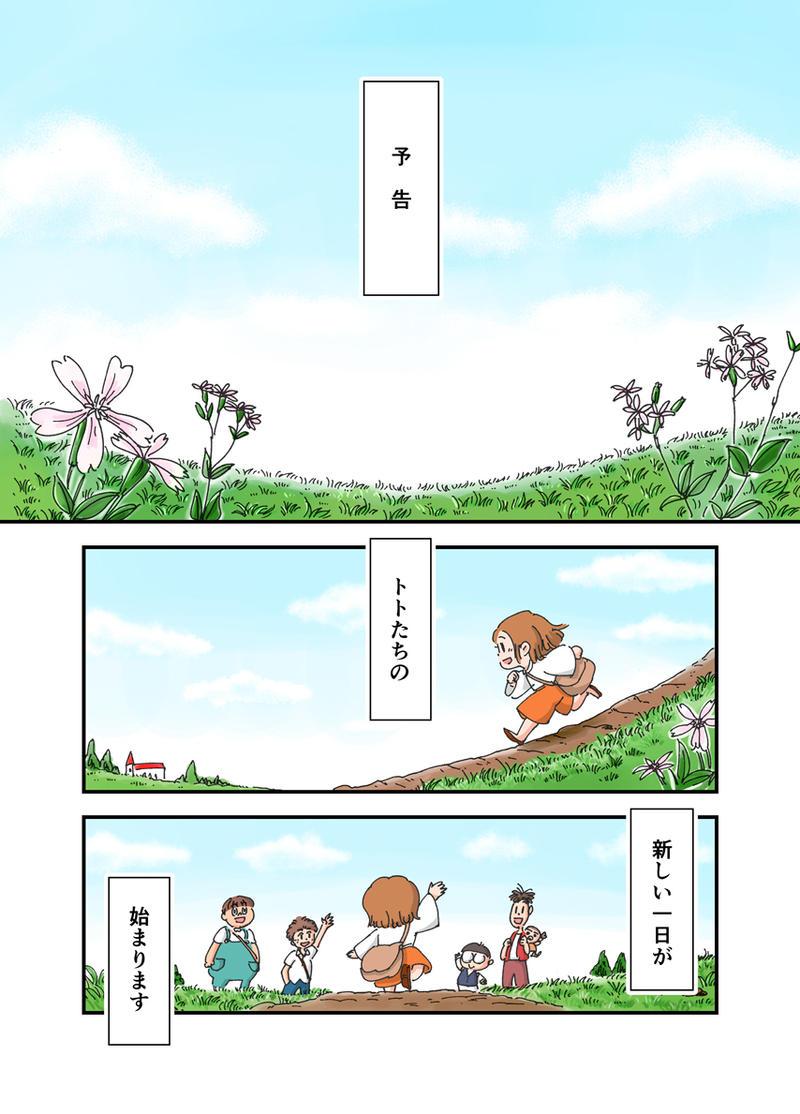 【予 告】