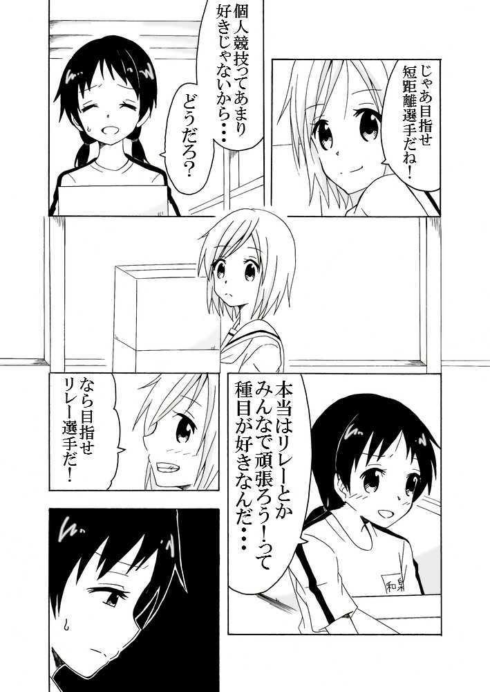 第三話「失礼なんじゃない?」(前編)