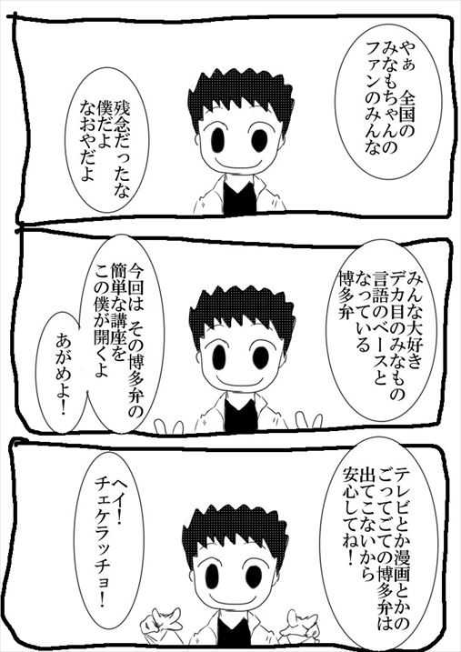 増刊号 なおやの博多弁講座