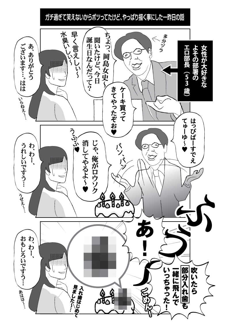 会社員 玖島川の日常 19