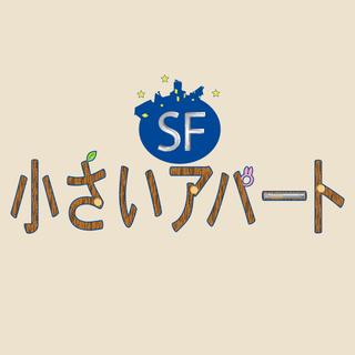 SF 小さいアパート #15~#16