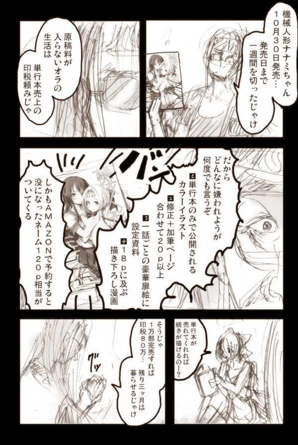【7話】祝!単行本化決定【機械人形ナナミちゃん】